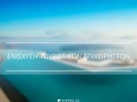 ενισχυση τουριστικών επιχειρήσεων