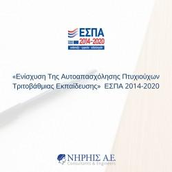 ΕΣΠΑ Πτυχιούχων: Στις 5/7/2017 ξεκινάει ο Β Κύκλος του προγράμματος ενίσχυσης της αυτoαπασχόλησης των αποφοίτων τριτοβάθμιας εκπαίδευσης του νέου ΕΣΠΑ