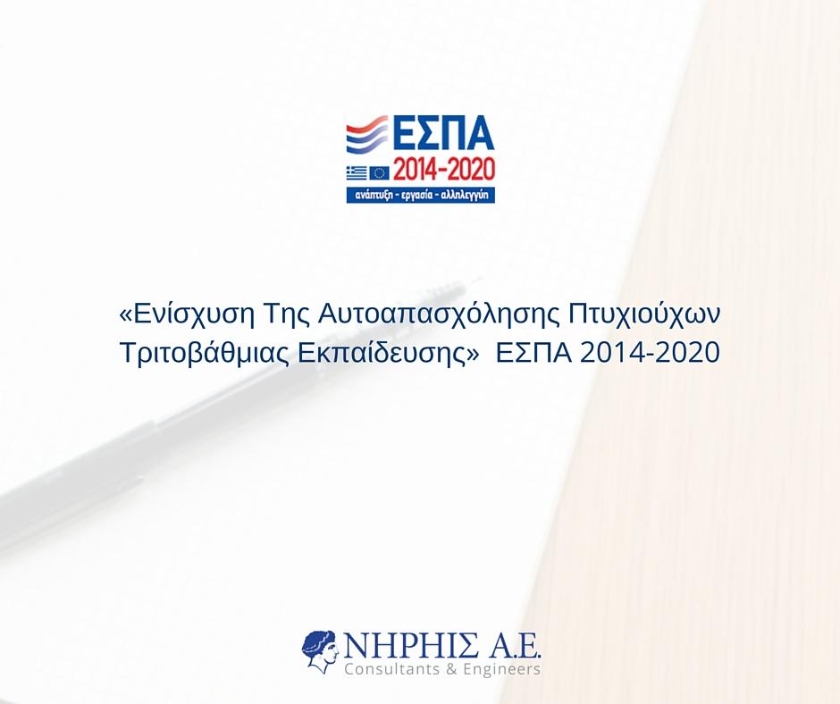 ΕΣΠΑ Πτυχιούχων (Β Κύκλος): Ενίσχυση της αυτοαπασχόλησης πτυχιούχων τριτοβάθμιας εκπαίδευσης
