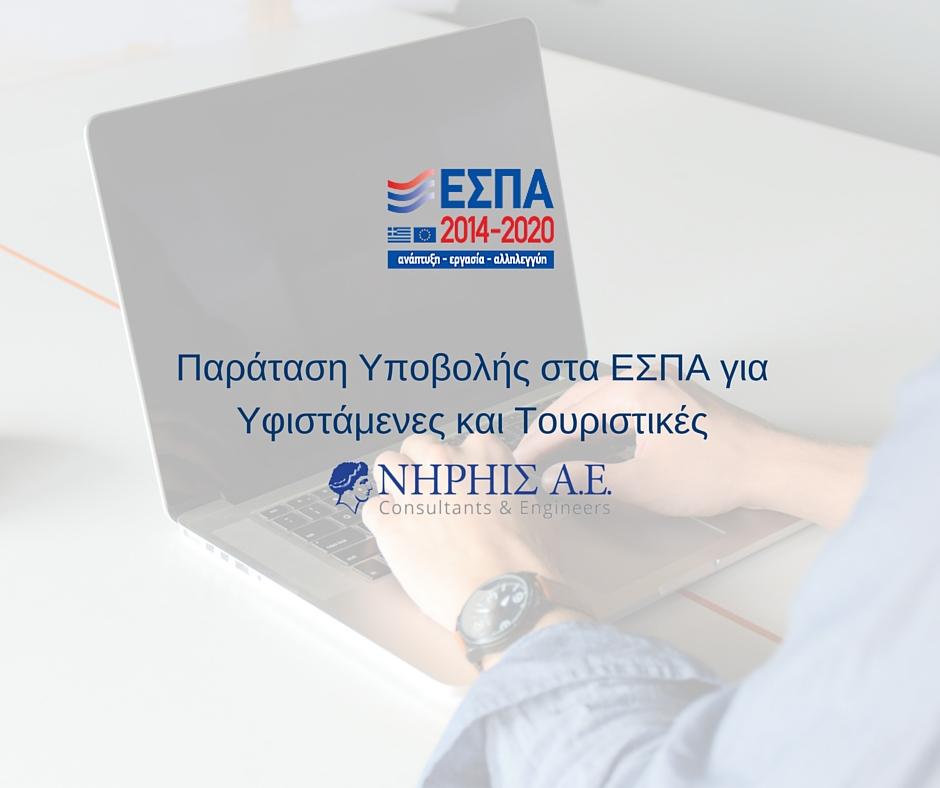 Δεύτερη παράταση ΕΣΠΑ Τουρισμού / Υφιστάμενων για 1 μήνα