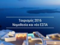 Τουρισμός 2016 Νομοθεσία και Νέο ΕΣΠΑ