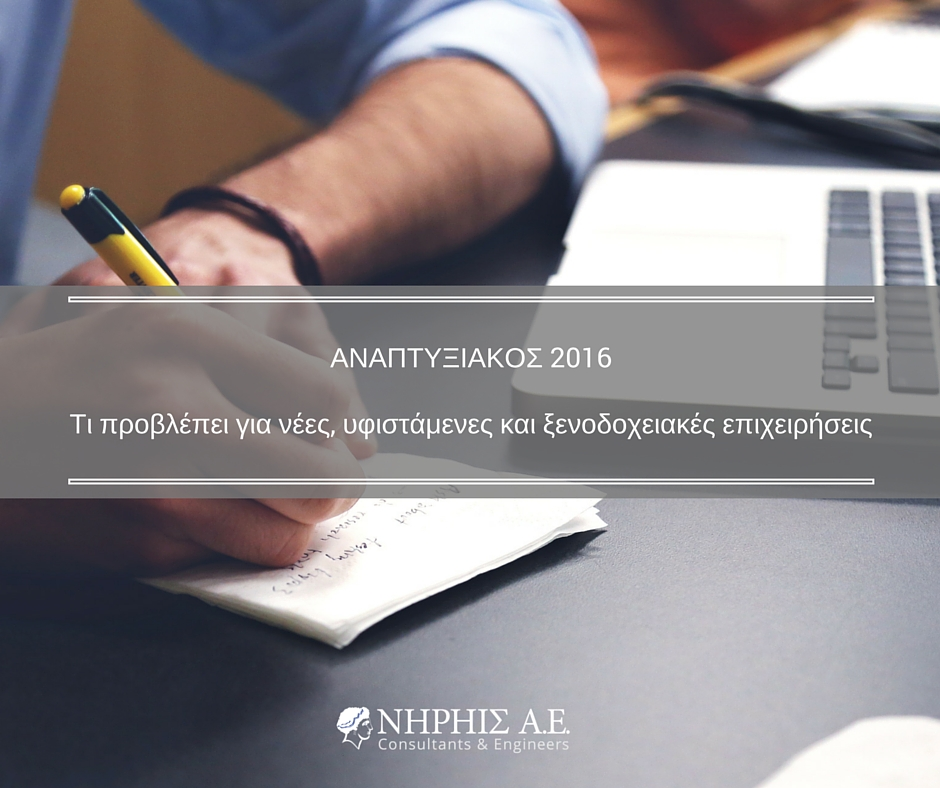 Αναπτυξιακός 2016: Τι προβλέπει για νέες και υφιστάμενες επιχειρήσεις, ξενοδοχεία και νεοφυείς