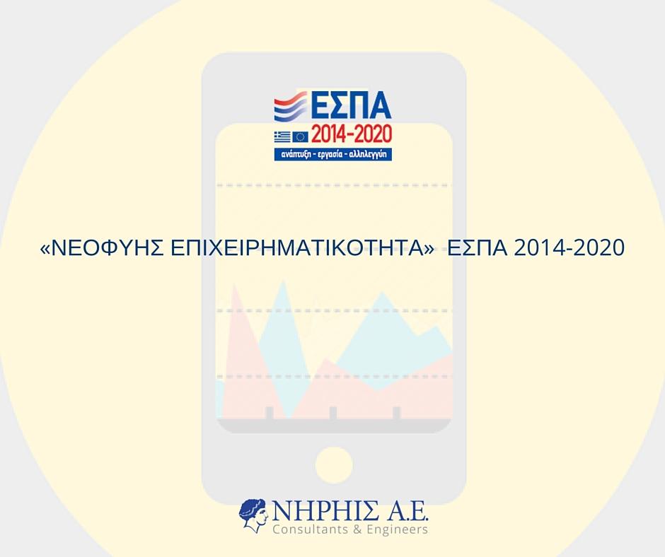 Παράταση  και Δεύτερη Τροποποίηση ΕΣΠΑ Νεοφυής Επιχειρηματικότητα μέχρι 24/5/2016
