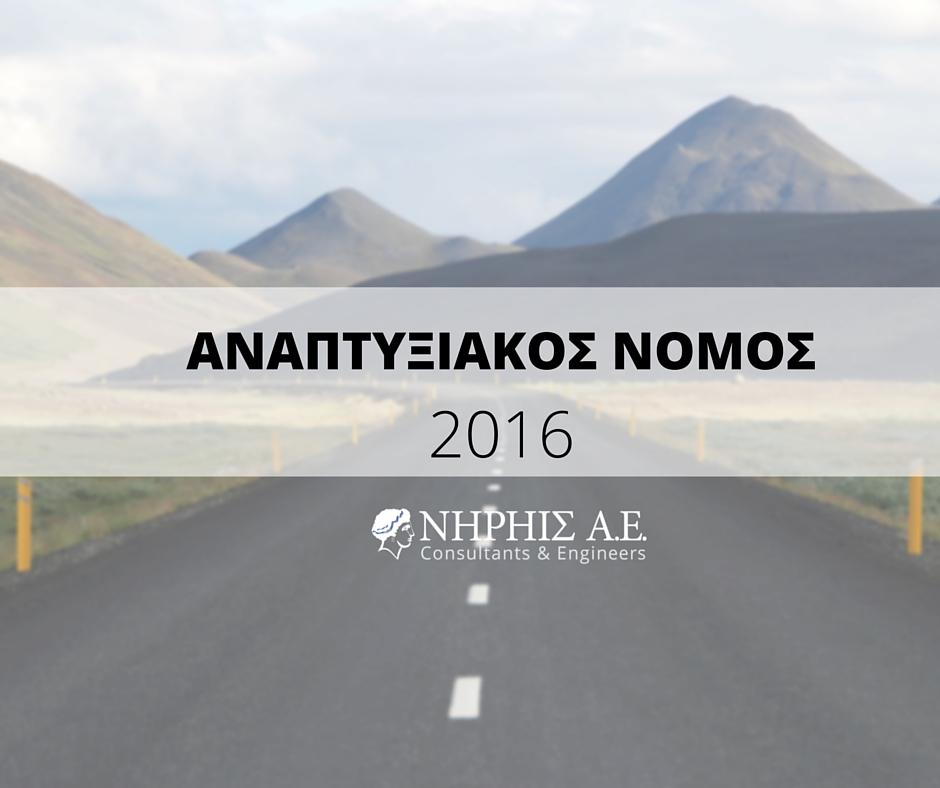 Αναπτυξιακός Νόμος 2016: Παράταση για 1 μήνα