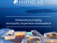 Απλούστευση της διαδικασίας έναρξης λειτουρ- γίας τουριστικών καταλυμάτων