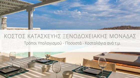 Ξενοδοχεία: Κόστος Κατασκευής για Ίδρυση / Εκσυγχρονισμό Ξενοδοχειακής Μονάδας