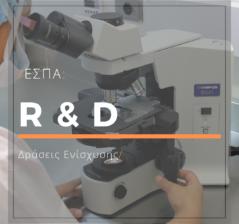R&D ΓΓΕΤ: 8,9 εκατ. ευρώ σε επενδύσεις Έρευνας κ Ανάπτυξης